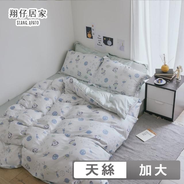 【翔仔居家】台灣製 100%天絲 兩用舖棉被套床包4件組 Planet(加大)