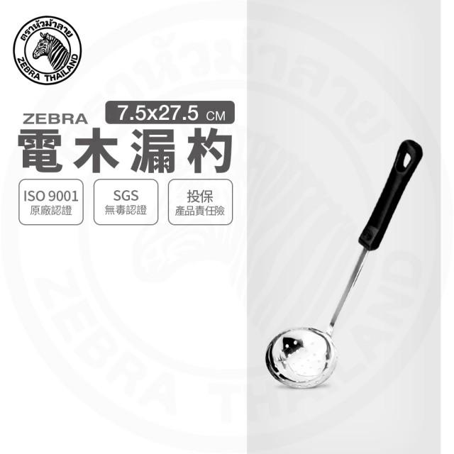 【ZEBRA 斑馬牌】304不鏽鋼電木漏杓 3吋 撈杓 孔杓(SGS檢驗合格 安全無毒)