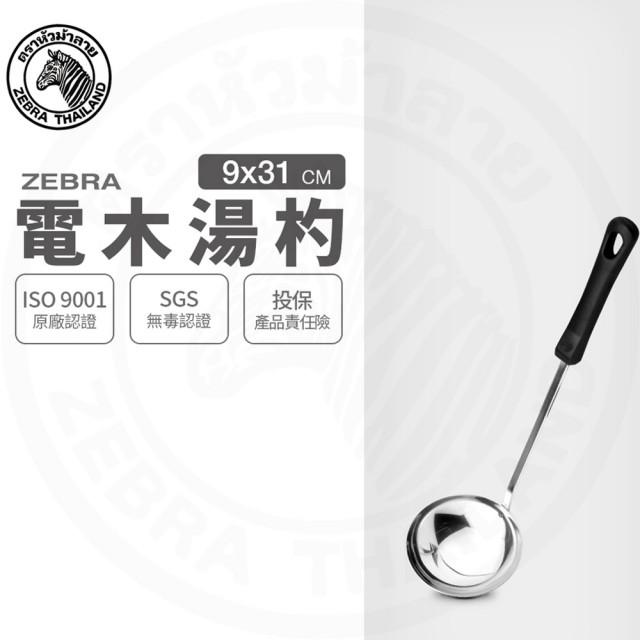 【ZEBRA 斑馬牌】304不鏽鋼電木湯杓 3.5吋 圓杓 料理杓(SGS檢驗合格 安全無毒)