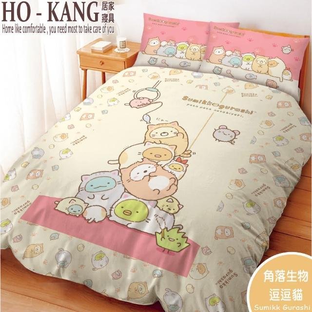 【HO KANG】正版卡通授權床包 單人床包+枕套 兩件組(角落生物 逗逗貓)