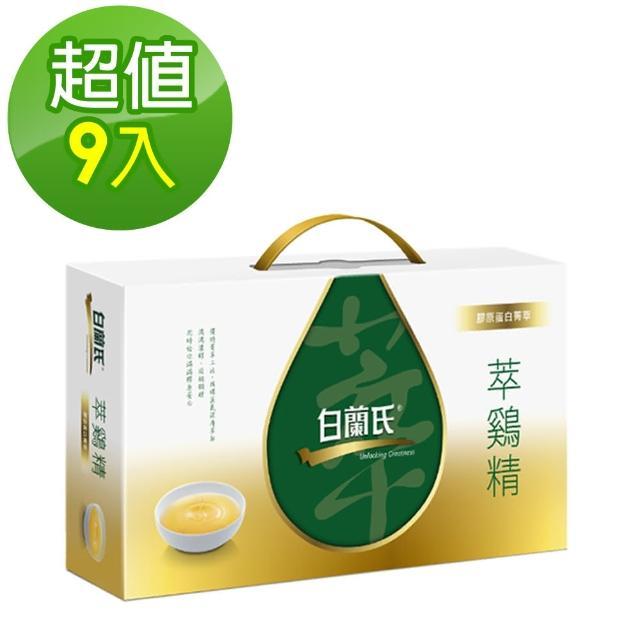 【白蘭氏】萃雞精-膠原蛋白菁萃50ml*9入(滴雞精之最)