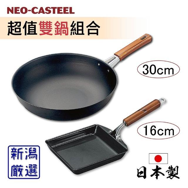 【新潟嚴選】日本製鐵炒鍋30cm+玉子燒鍋 IH對應(日本製雙鍋組)