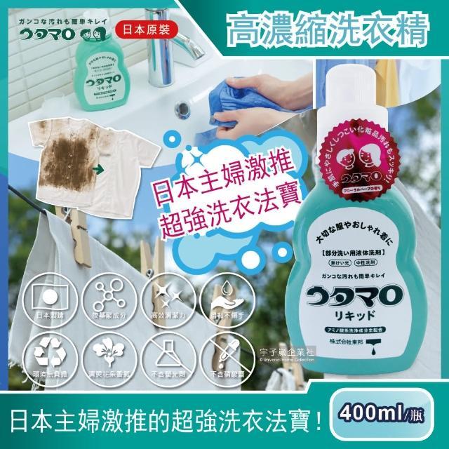【日本Utamaro東邦歌磨】魔法家事高濃縮胺基酸液體洗衣精(400ml/瓶)