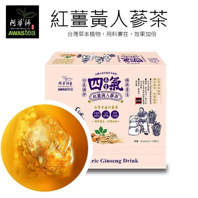 【阿華師】養生四氣-紅薑黃人蔘茶(4.5gx10入)