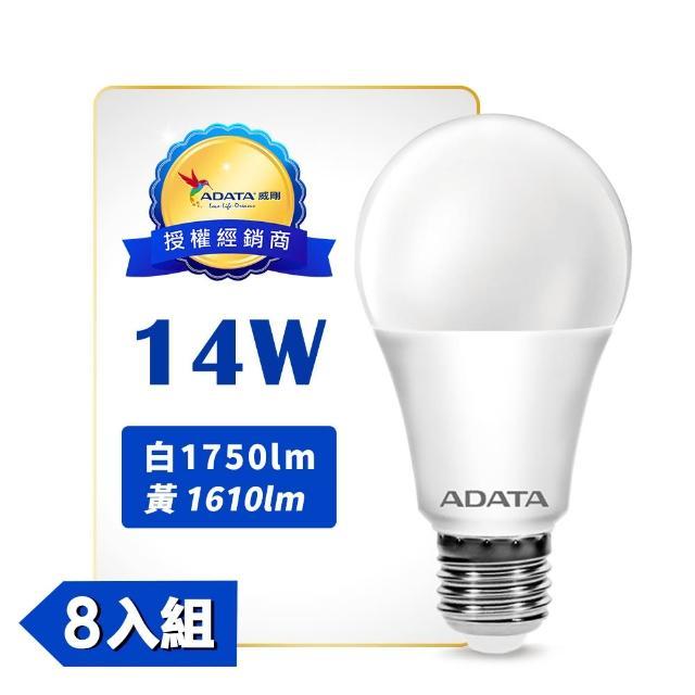 【ADATA 威剛】護眼新焦點 全新升級第三代 14W 高亮度LED燈泡_8入(白光/黃光 相當於18W亮度)