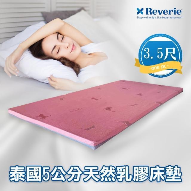 【Reverie 幻知曲】泰國5公分天然乳膠床墊-單人加大3.5*6.2尺(純棉布套60支紗-雙色貓)