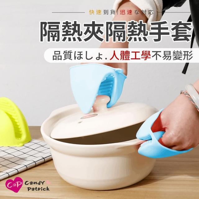 【Cap】掛勾式防滑矽膠隔熱夾隔熱手套(2入/組)