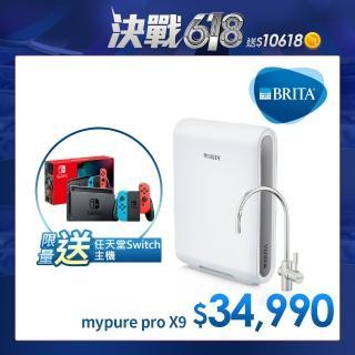 【4/30限定★最高回饋30%】BRITA Mypure Pro X9超微濾專業級淨水系統(贈Switch主機)