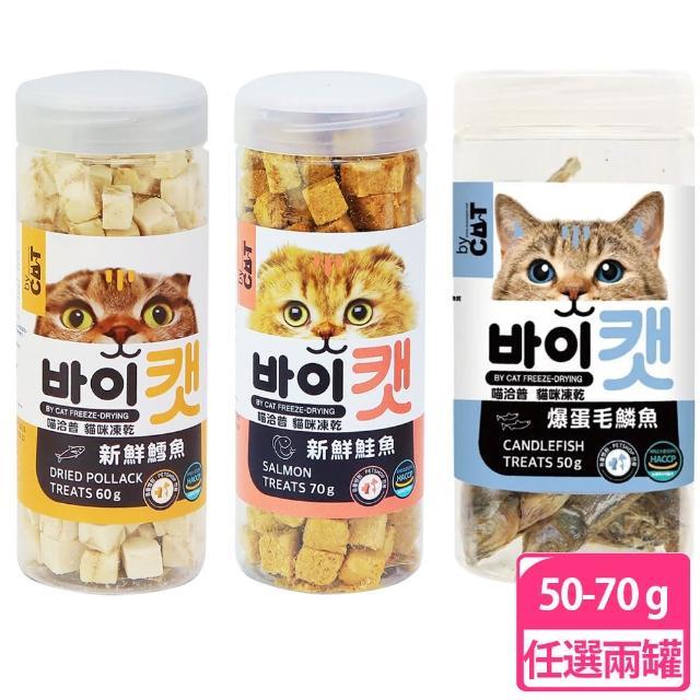 【喵洽普】貓咪凍乾零食50-70g(任選兩入組)