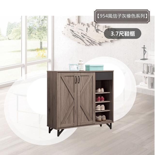【全德原木】風信子灰橡色3.7尺鞋櫃(鞋櫃/收納櫃/玄關櫃)