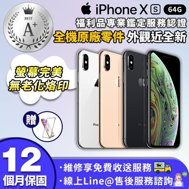 【Apple 蘋果】福利品 iPhone XS 64G 5.8吋 外觀近全新 智慧型手機(贈鋼化膜+清水套)