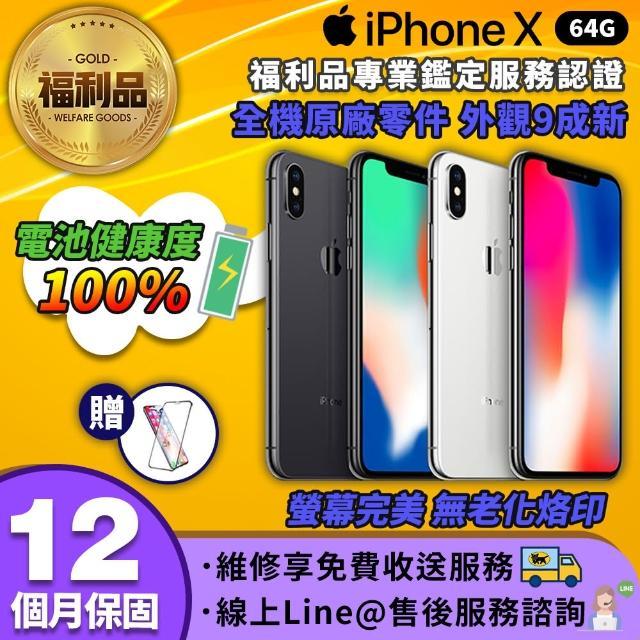 【Apple 蘋果】福利品 iPhone X 64G 5.8吋 電池健康度100% 智慧型手機(贈鋼化膜+清水套)