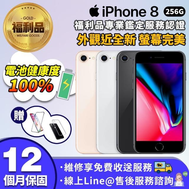 【Apple 蘋果】福利品 iPhone 8 256G 4.7吋 電池健康度100% 外觀近全新 智慧型手機(贈鋼化膜+清水套)