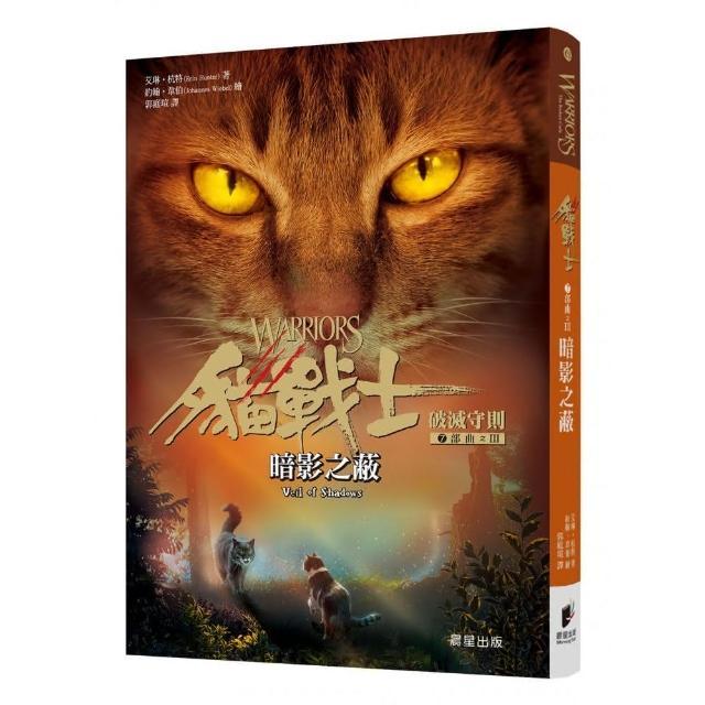 貓戰士七部曲破滅守則之三:暗影之蔽