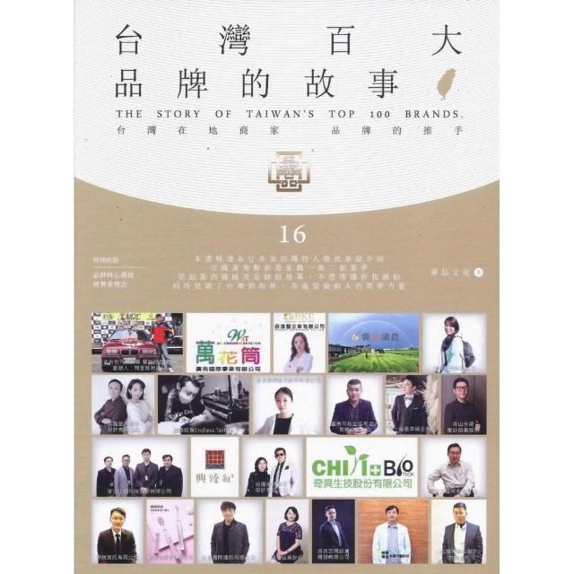 台灣百大品牌的故事16