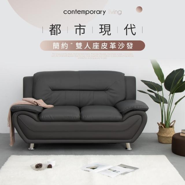 【IDEA】漢森極簡質感皮革雙人座沙發
