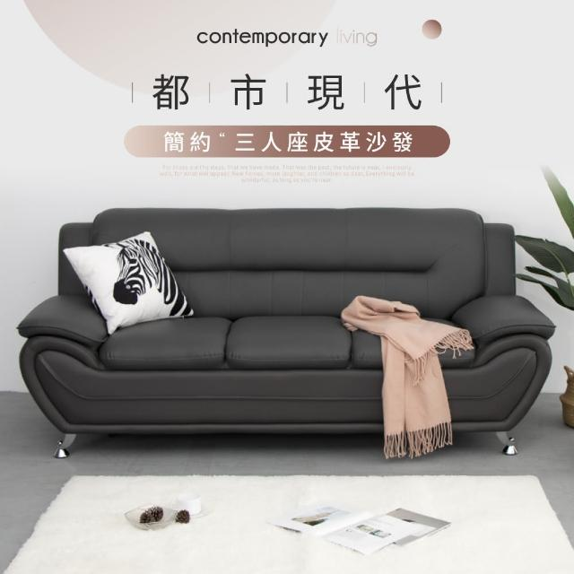 【IDEA】漢森極簡質感皮革三人座沙發