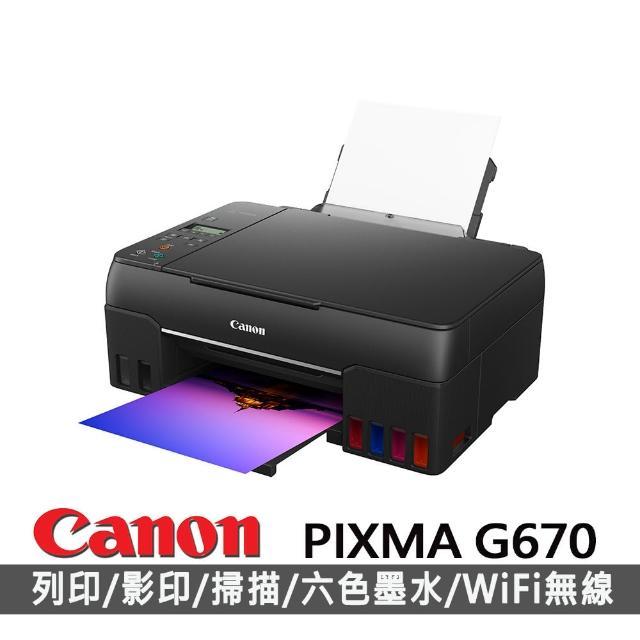 【Canon】PIXMA G670 相片連供複合機(WIFI/三合一/超高印量/6色染料)