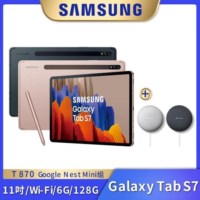 Google Nest Mini組【SAMSUNG 三星】Galaxy Tab S7 11吋 平板電腦(Wi-Fi/T870)