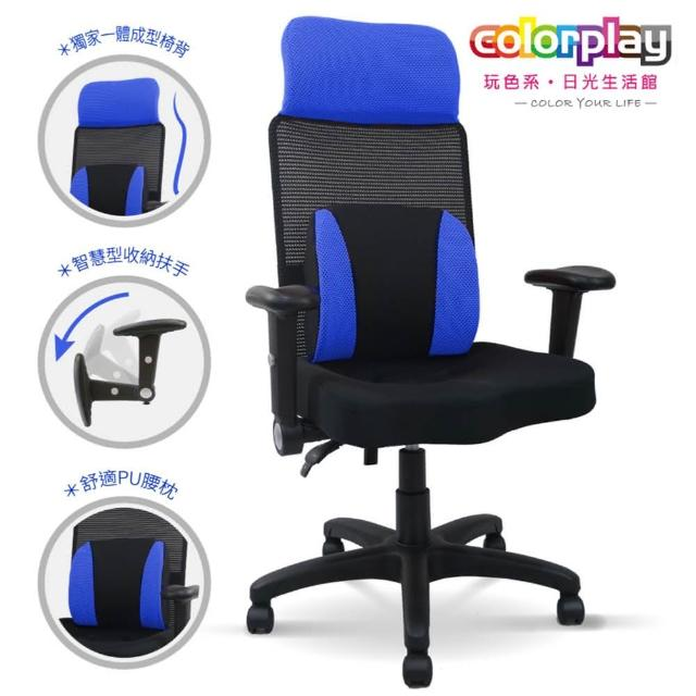 【Color Play】弗羅拉增高頭枕智慧收納扶手辦公椅(電腦椅/會議椅/職員椅/透氣椅)