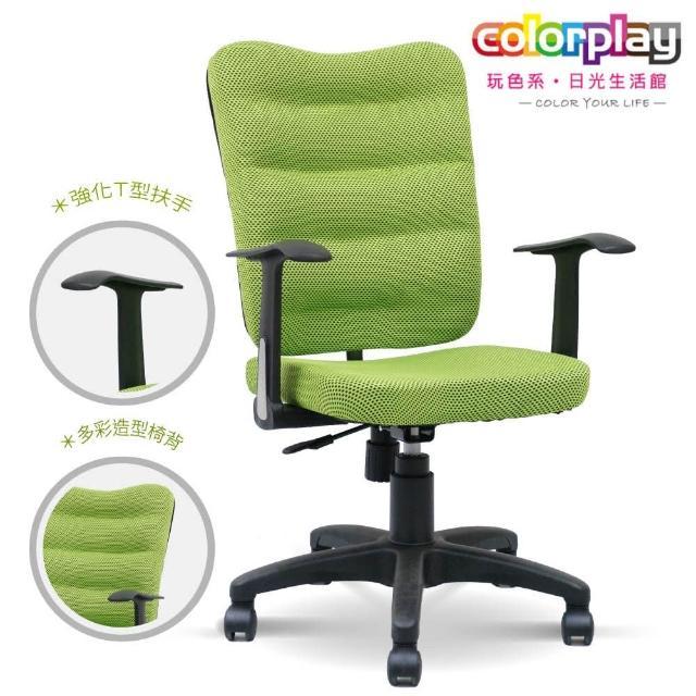 【Color Play】克洛伊T手專利座墊辦公椅(電腦椅/會議椅/職員椅/透氣椅)