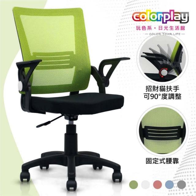 【Color Play】時尚招財貓可扶手輕巧辦公椅(電腦椅/會議椅/職員椅/透氣椅)