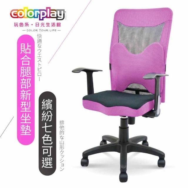 【Color Play】雅典娜大蝴蝶腰枕T型扶手辦公椅(電腦椅/會議椅/職員椅/透氣椅)