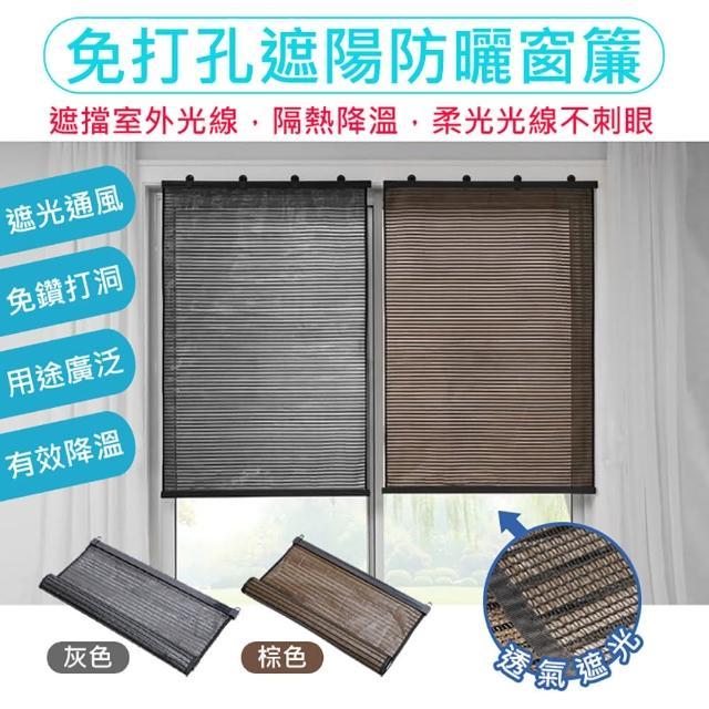 升級免安裝透氣遮陽捲簾(二入)