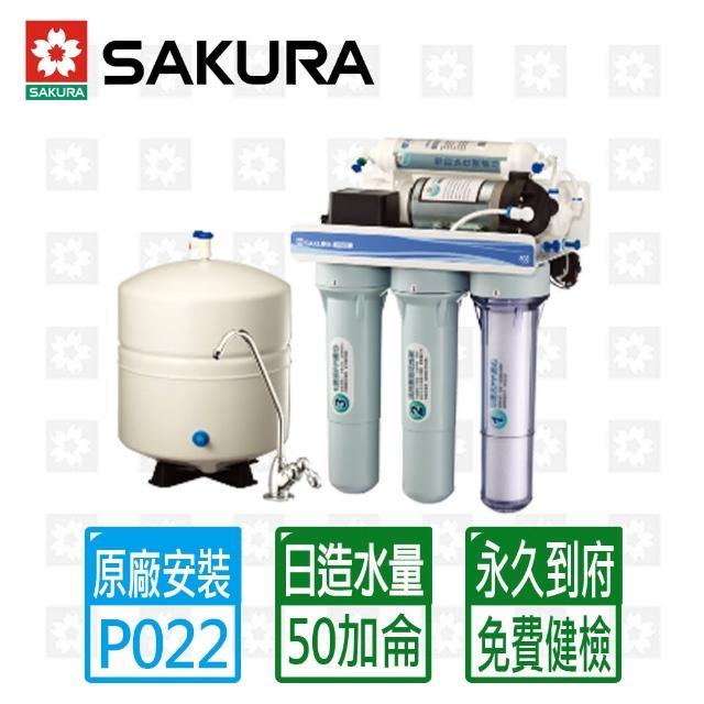 【SAKURA 櫻花】純淨自然型強效椰殼活性碳RO淨水器P022(全國原廠基本安裝)