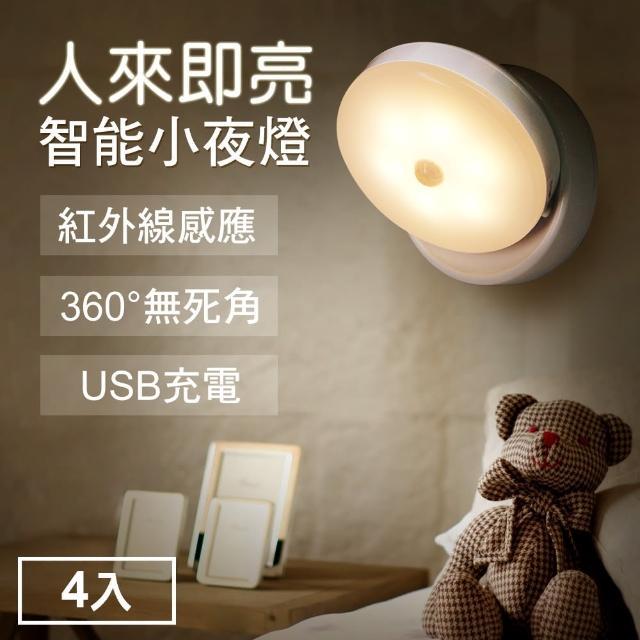 【TheLife】360度紅外線感應磁吸式LED小夜燈USB充電小夜燈(4入組)