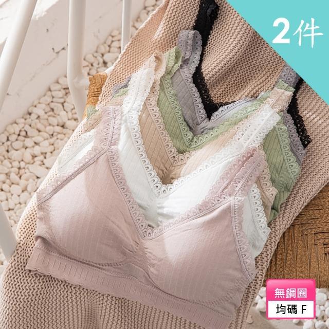 【Secret Lover】蕾絲肩帶基本款無鋼圈內衣胸罩 2件組SL168(蕾絲無鋼圈內衣胸罩)