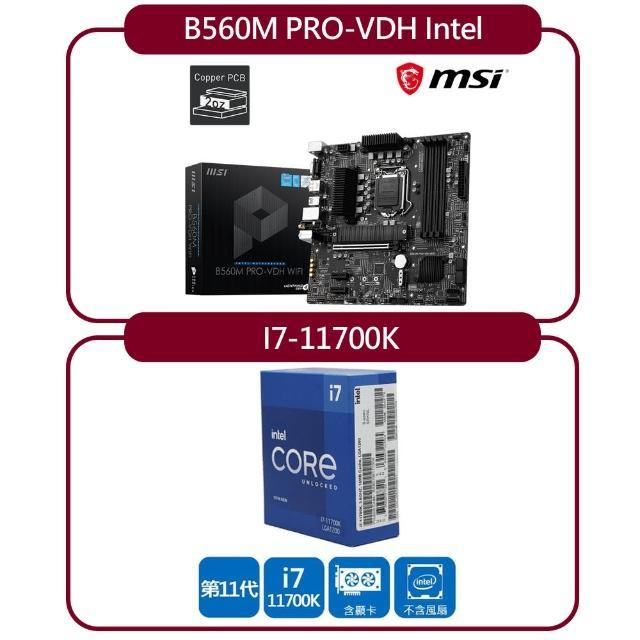 【板+U】MSI B560M PRO-VDH Intel 主機板 + INTEL 盒裝Core i7-11700K 處理器