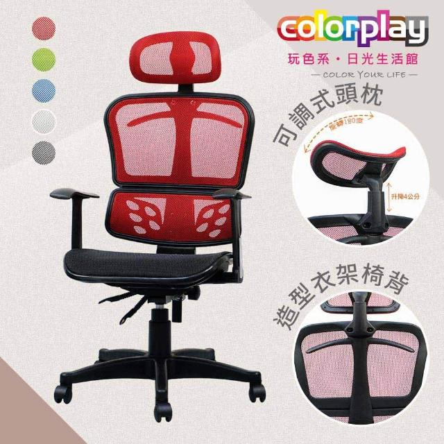【Color Play】高背多功能頭枕衣架款特級網坐墊辦公椅(電腦椅/會議椅/職員椅/透氣椅)