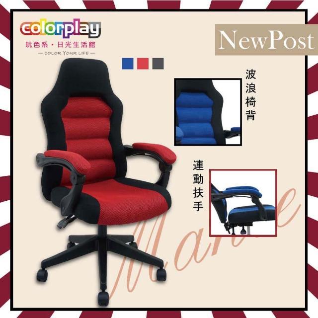【Color Play】Mante連動扶手PU成型泡棉座墊辦公椅(電腦椅/會議椅/職員椅/透氣椅)