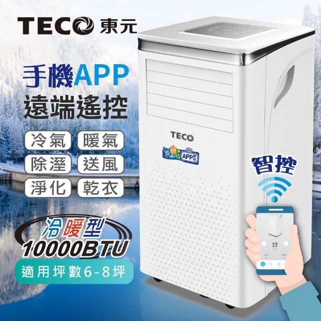 【TECO 東元】智慧WiFi多功能冷暖移動式空調10000BTU/冷氣機(XYFMP-2802FH)
