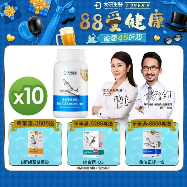 【大研生醫】omega-3 84%德國頂級魚油10入組(60粒/盒)