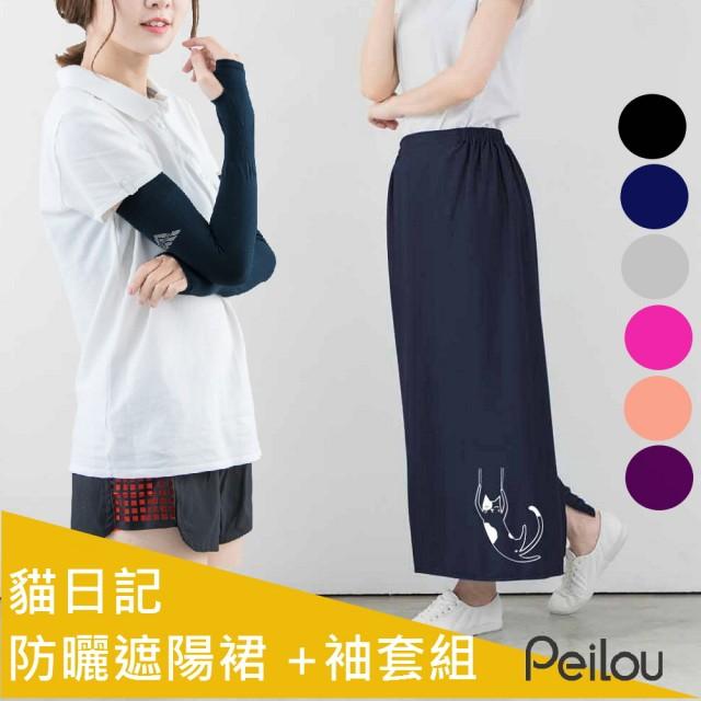 【PL Life】貝柔貓日記3M防曬遮陽裙+袖套(6色)