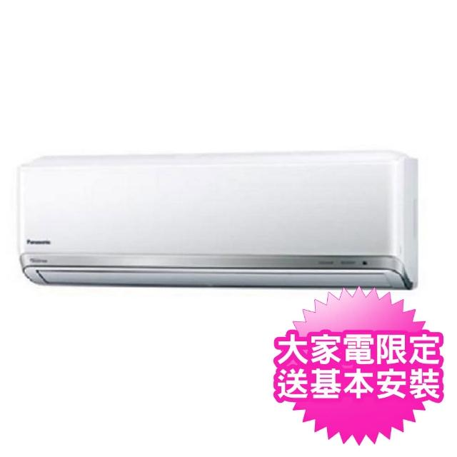 【Panasonic 國際牌】送國際電扇★3-4坪變頻冷暖分離式(CS-RX28GA2/CU-RX28GHA2)