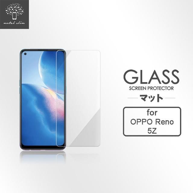 【Metal-Slim】OPPO Reno5 Z(9H鋼化玻璃保護貼)