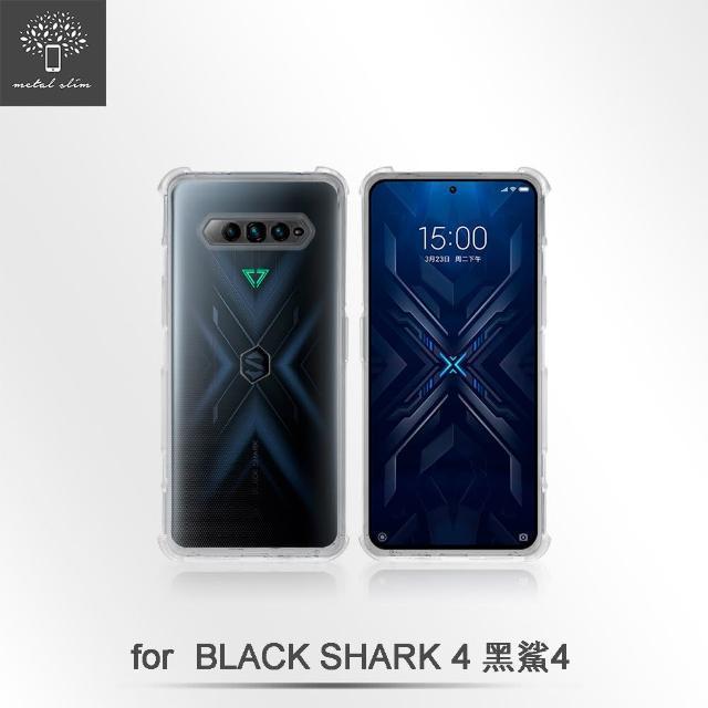 【Metal-Slim】BLACK SHARK4 黑鯊4(強化軍規防摔抗震手機殼)