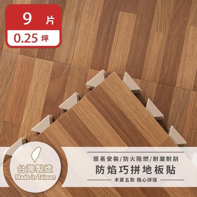 【樂嫚妮】台灣製 防燄巧拼地磚 仿木紋地板貼