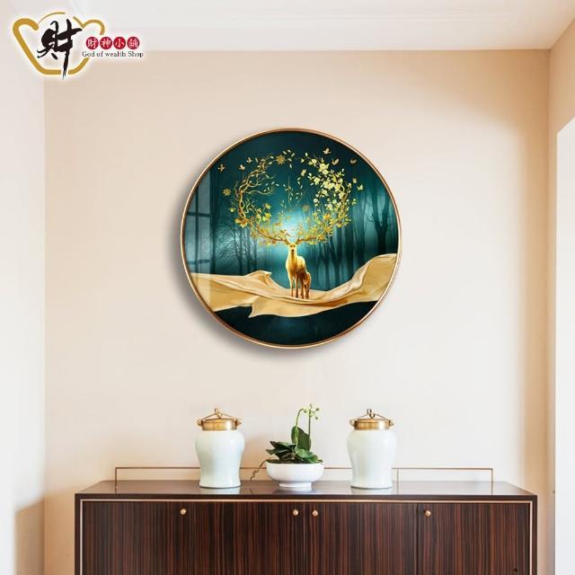 【財神小舖】金鹿豐收-晶瓷風水畫(圓框/帶畫框)