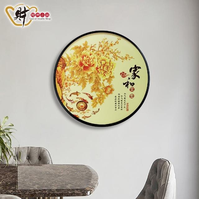 【財神小舖】黃金富貴-開運風水畫(圓框/帶畫框)