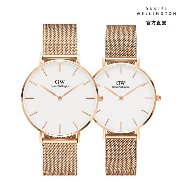 【Daniel Wellington】官方直營 36mm玫瑰金米蘭金屬錶 x 32mm玫瑰金米蘭金屬錶(DW 禮盒)