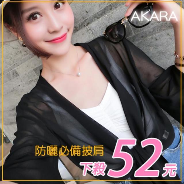 【AKARA】韓風時尚防曬長袖披肩薄罩衫 黑白