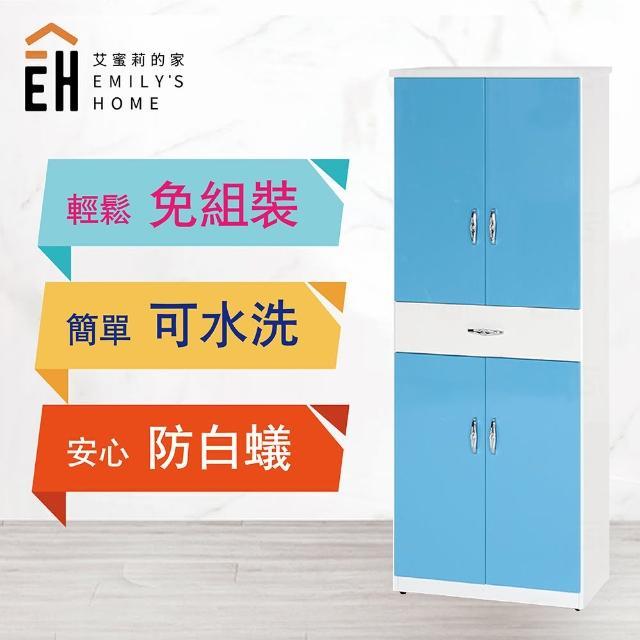 【艾蜜莉的家】2.1尺塑鋼四門一抽鞋櫃(緩衝油壓門片)