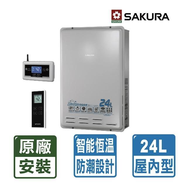 【SAKURA 櫻花】24L智能恆溫無線溫控熱水器(DH-2460 全國安裝)