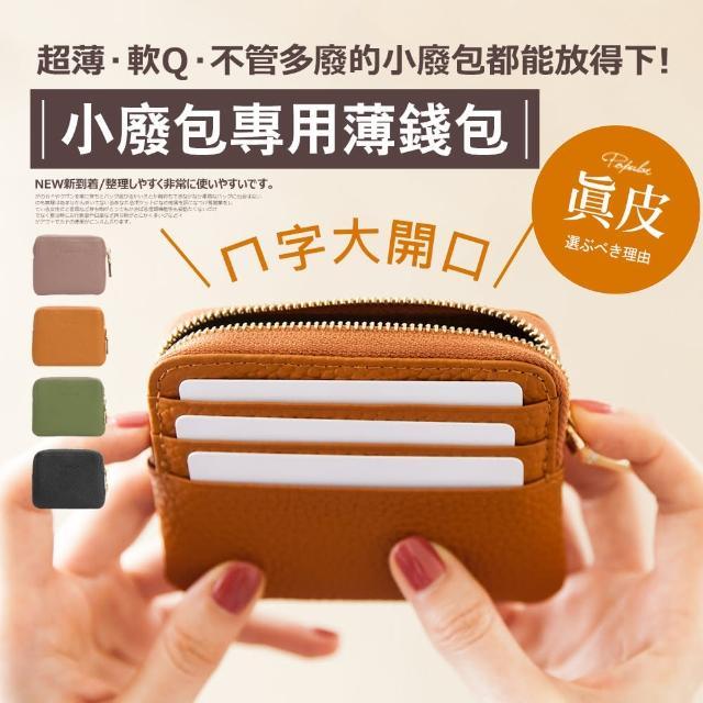 【CHENSON】真皮 簡約3卡零錢包/票卡夾 共四色(W00820)