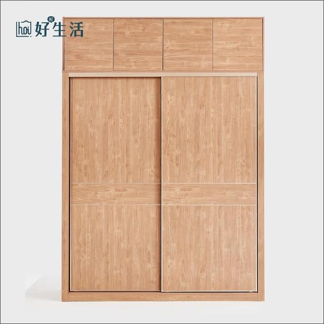 【hoi!】林氏木業北歐原木色1.8M滑門衣櫃 JO5D 附頂櫃