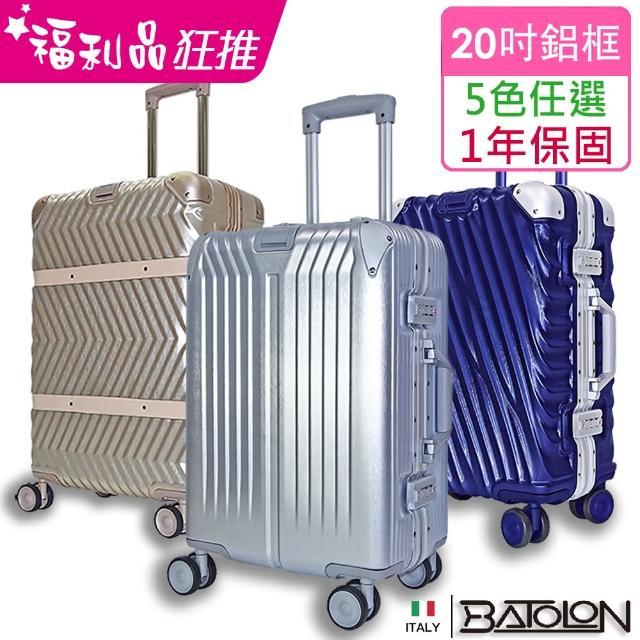 【Batolon 寶龍】福利品 20吋 混款PC鋁框硬殼箱/行李箱(3款5色任選)